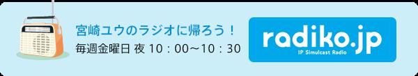 宮崎ユウのラジオに帰ろう!毎週木曜日 夜9:30〜10:00