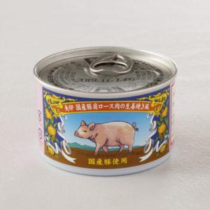 矢印 国産豚肩ロース肉の生姜焼き風
