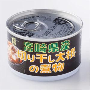 宮崎県産切り干し大根の煮物