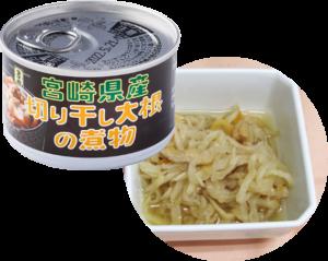 宮崎県産切り干し大根の煮物 160g 3缶入り