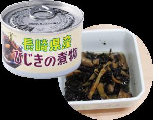 長崎県産ひじきの煮物 160g 3缶入り